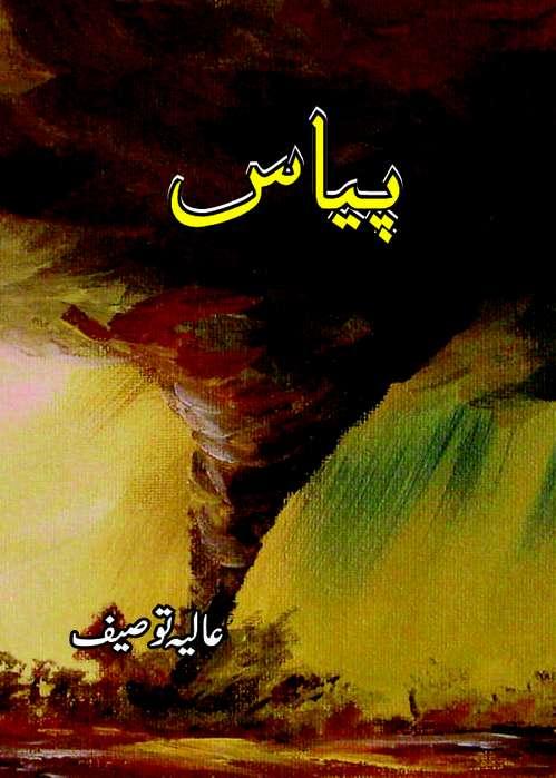 Urdu Novel Piyas (Thirst) by Aliya Tauseef Title Page No. 0