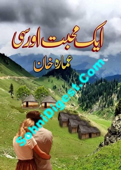 Aik Mohabbat Aur Sahi Urdu Romantic Novel By Ammarah Khan Romantic Urdu Novels Sohni Urdu Digest