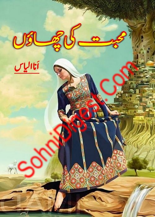 Mohabbat Ki Chaon Urdu Romantic Novel By Ana Ilyas | Urdu
