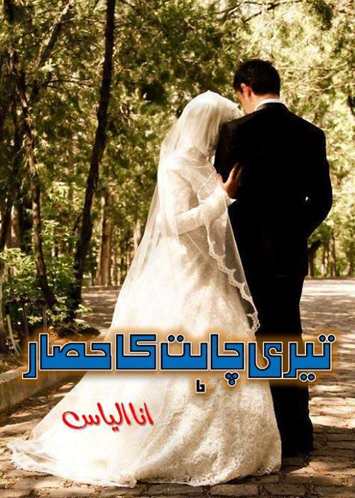 Teri Chahat Ka Hasar is an Urdu Romantic Novel written by Ana Ilyas about how the little support and care of a husband can bloom the personality of his wife  ,  Page No. 1