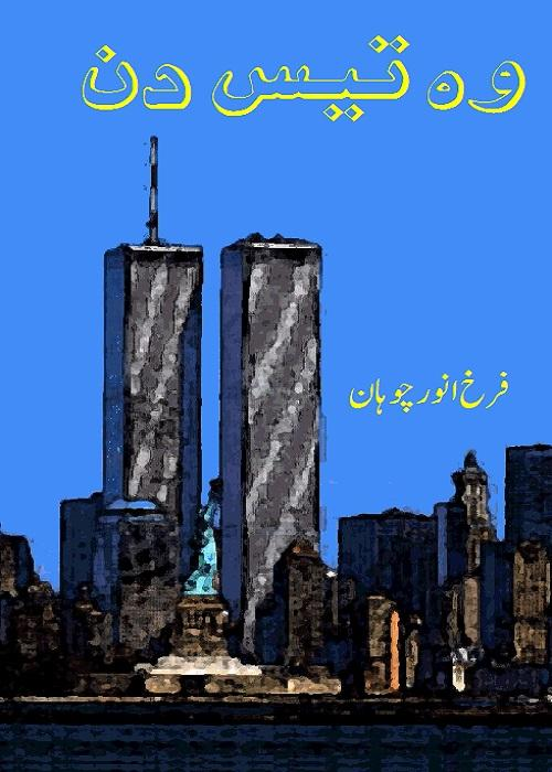 Woh Tees Din is an Action Adventure Story by Farrukh Anwar Chohan about the terrorist attack on World Trade Center ,  Page No. 1