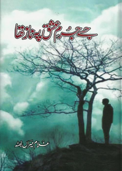 Jisay Jurm e Ishq Pe Naz Tha is a Social Romantic Novel written by Ghulam Miran Bhutta Page No. 1