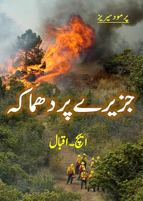 Jazeray Par Dhamaka is an Action Adventure Novel of Permod Series written By famous Spy novel writer H Iqbal,    Page No. 1