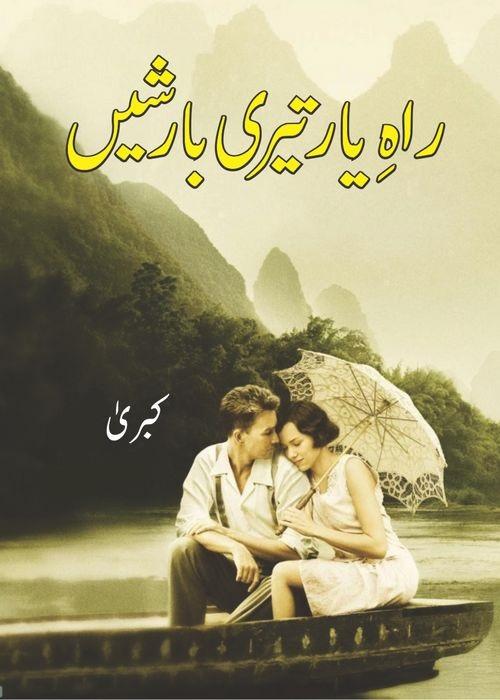 Urdu Novel List Pdf