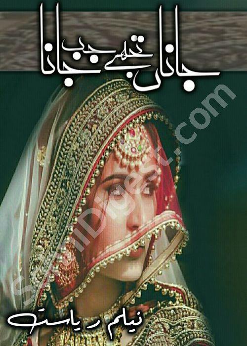 Urdu Books And Novels Pdf
