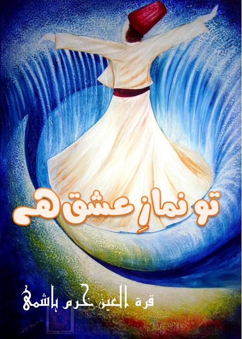 Tu Namaz e Ishq He is a Social Romantic Novel by Qurat Ul Ain Khurram Hashmi on the topic of divine love,    Page No. 1