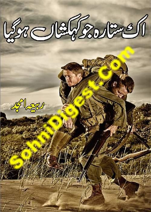 Army Romance Novels In Urdu