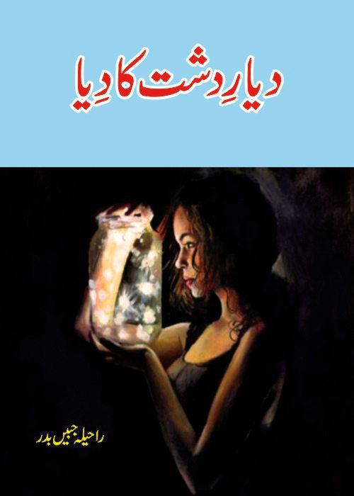 Dayar-e-Dasht Ka Dia by Rahila Jabeen Badar is a full length Social Romantic Novel. Page No.  1