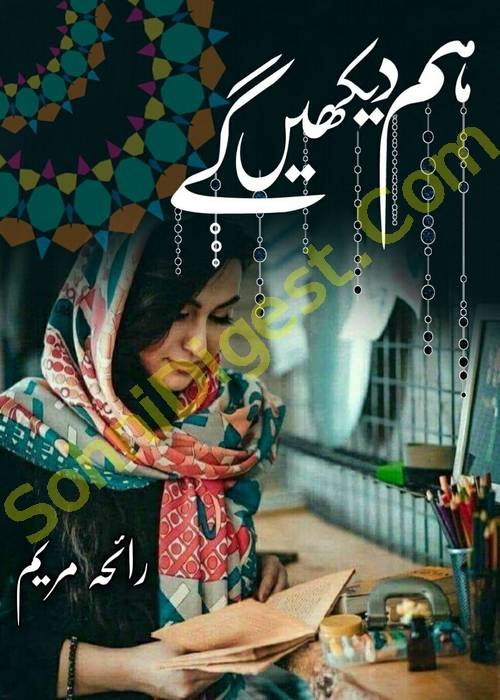 Hum Dekhenge is a Social Romantic Urdu Novel written by Rayeha Mariyum about the social issue of Child Abuse ,  Page No. 1