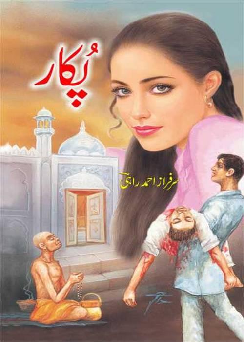 Pukar (Distress Call) Social Romantic Urdu Novel by Sarfraz
