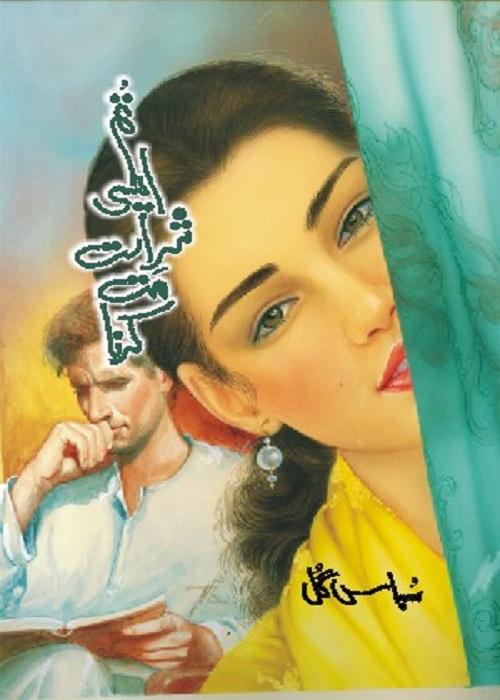 Most Romantic Urdu Novels After Marriage — TTCT