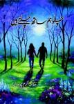 Chalo Hum Sath Chaltay Hain Social Romantic Urdu Novelette by Saima Akram Chaudhary