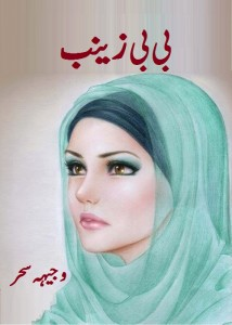 BiBi Zainab Urdu Social Romantic Novel by Wajiha Saher