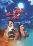 Sadqe Tumharay Social Romantic Urdu Novel by Fariha Kausar
