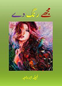 Mujhe Rang Day Social Romantic Novel by Nabila Abar Raja