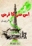 Is Matti Ka Qarz by Asia Mazhar Chaudhary