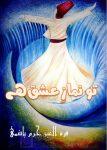 Tu Namaz e Ishq Hay by Qurrat ul Ain Khurram Hashmi