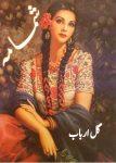 Shamama Urdu Novel by Gul Arbab