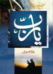 Ya Rab Urdu Romantic Novel by Ghulam Miran Bhutta