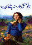 Chalo Ishq Ka Rasta Chunte Hain Romantic Urdu Novel by Asia Mazhar Chaudhary PDF Download and Online Reading