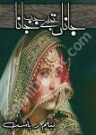 Kitab Ghar Famous Romantic Urdu Novels for Online Reading and PDF